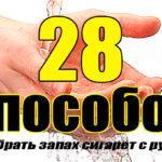 Как избавиться от запаха сигарет на руках