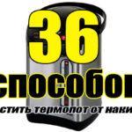 Накипь на термопоте: как быстро почистить