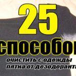 Пятна от дезодоранта под мышками: 25 способов вывести с одежды