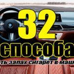 Запах сигарет в машине: 32 способа избавиться