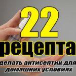 Антисептик своими руками: 22 рецепта