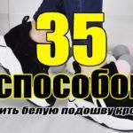 Кроссовки с белой подошвой: 35 способов почистить от желтизны
