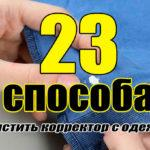 Корректор (штрих) на одежде: 23 способа вывести пятна