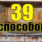 Жир и нагар в микроволновке: 39 способов почистить