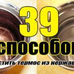 Чайный налет внутри термоса: 39 способов почистить