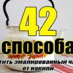 Накипь в эмалированном чайнике: 42 рецепта очистки