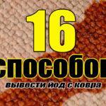 Пятна йода на ковре: 16 способов очистки