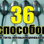 Столовые приборы из мельхиора: 36 способов очистки