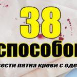 Кровь на одежде: 38 способов удалить пятна