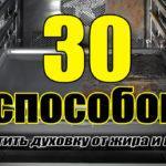 Жир и нагар в духовке: 30 способов быстрой очистки