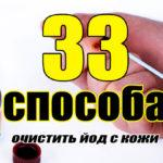 Пятна йода на коже лица и рук (33 способа вывести)