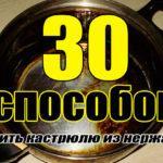 Пригорела кастрюля из нержавейки: 30 способов очистить внутри и снаружи