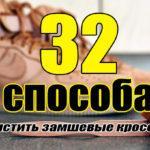 Кроссовки из замши: 32 способа очистки