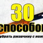 Очищаем нож от ржавчины: 30 эффективных способов