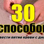 Пятна крови на диване: 30 способов очистить