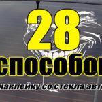 Наклейки на стеклах авто: 28 способов удалить, не повредив поверхность