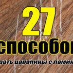 Царапины на ламинате: 27 способов устранить подручными средствами
