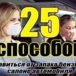 Как избавиться от запаха бензина в салоне автомобиля