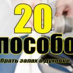 Убираем неприятный запах из духовки: 20 способов
