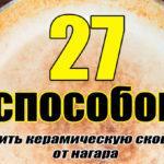 Нагар на керамической сковороде: 27 способов почистить
