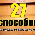 27 способов удалить с мебели следы скотча