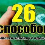 26 способов удалить зеленку с ткани