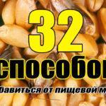 Пищевая моль на кухне: 32 способа вывести
