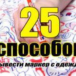 25 способов убрать пятно от маркера на одежде