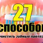 Чистим зубные протезы: 27 способов