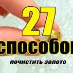 Чем чистить золото: 27 способов